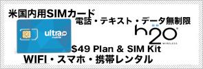 WIFI・携帯・スマホ